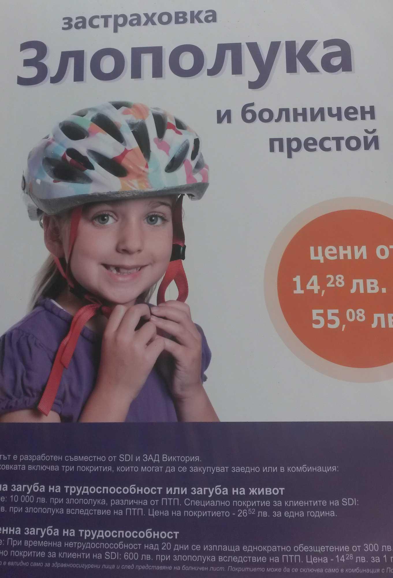 реклама на местном языке это смешно