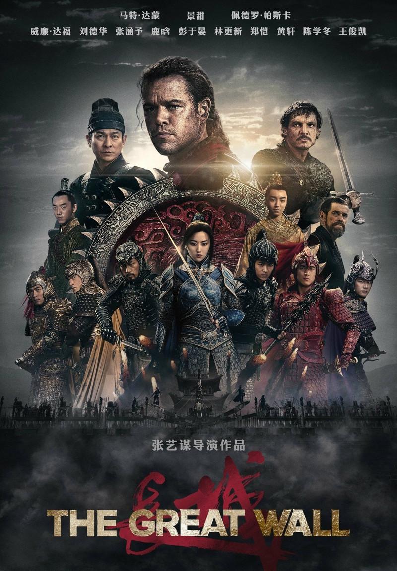 обзор фильма великая стена