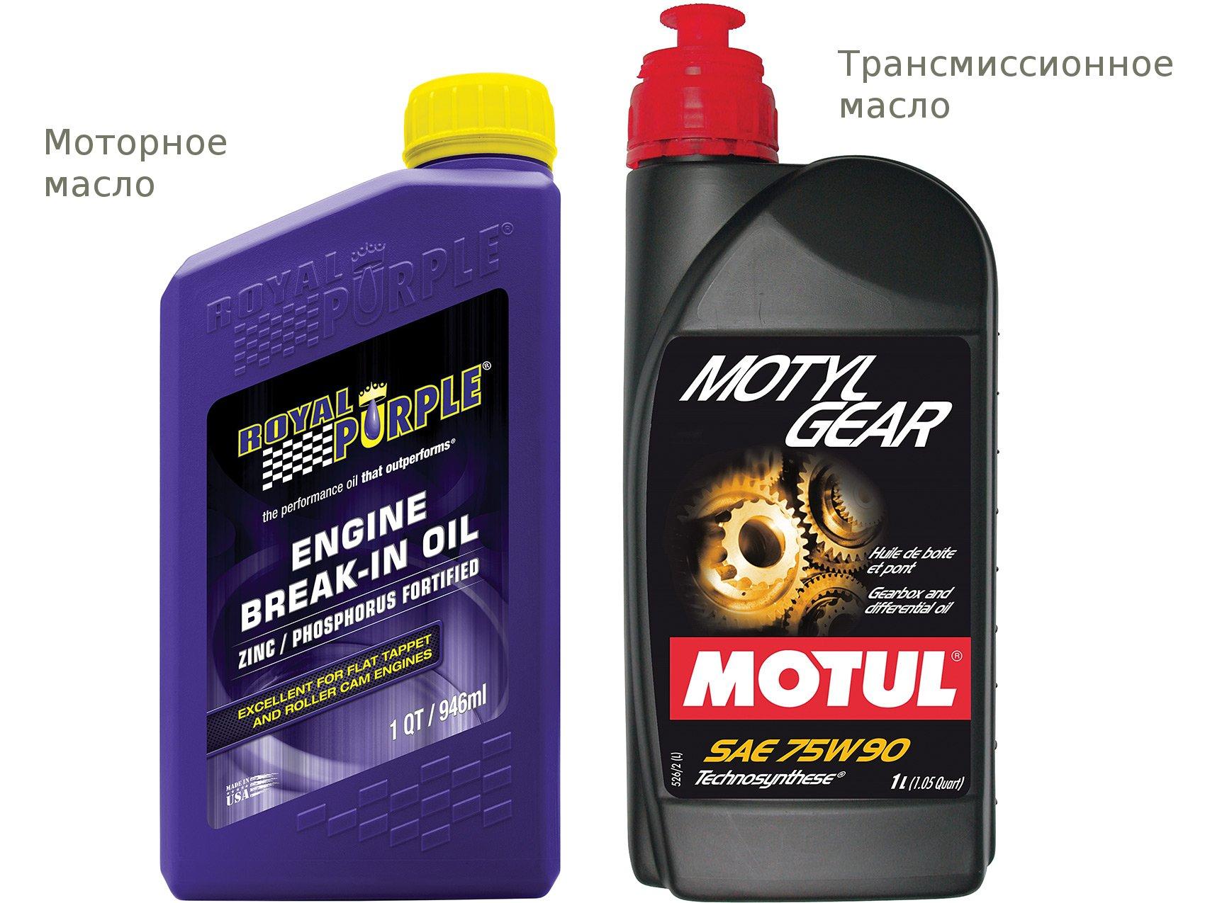 моторное и трансмиссионное масло