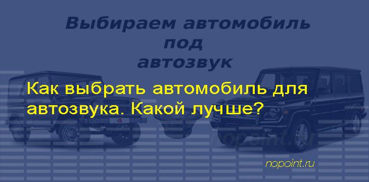 Как выбрать автомобиль для автозвука. Какой лучше?