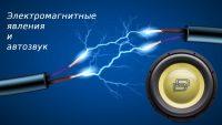 физика электромагнитные явления