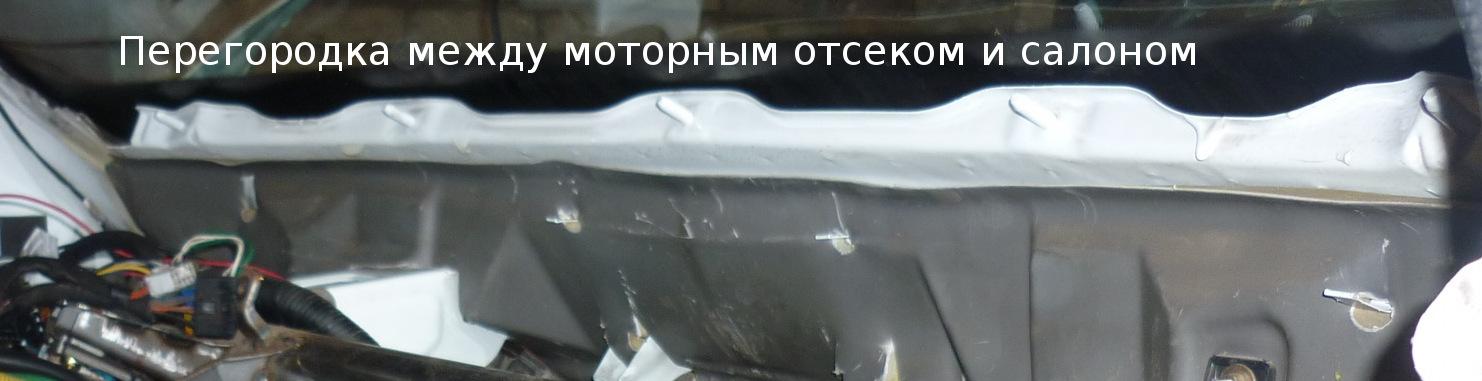 шумоизоляция и виброизоляция автомобиля-09