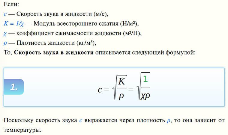 скорость звука в жидкости формула