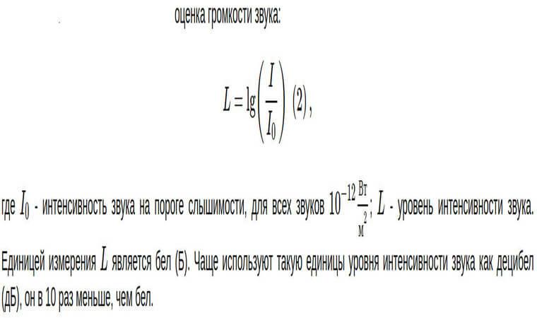 оценка громкости звука формула
