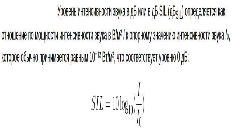 уровень интенсивности звука формула