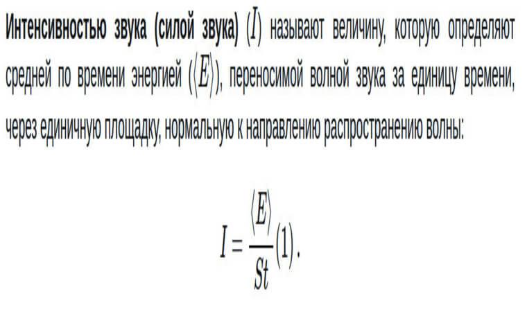 интенсивность звука формула