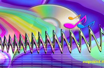 звуковая волна и музыка