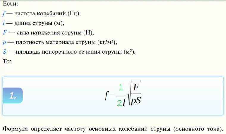 основной тон частоты колебаний струны формула