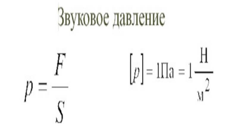 звуковое давление формула